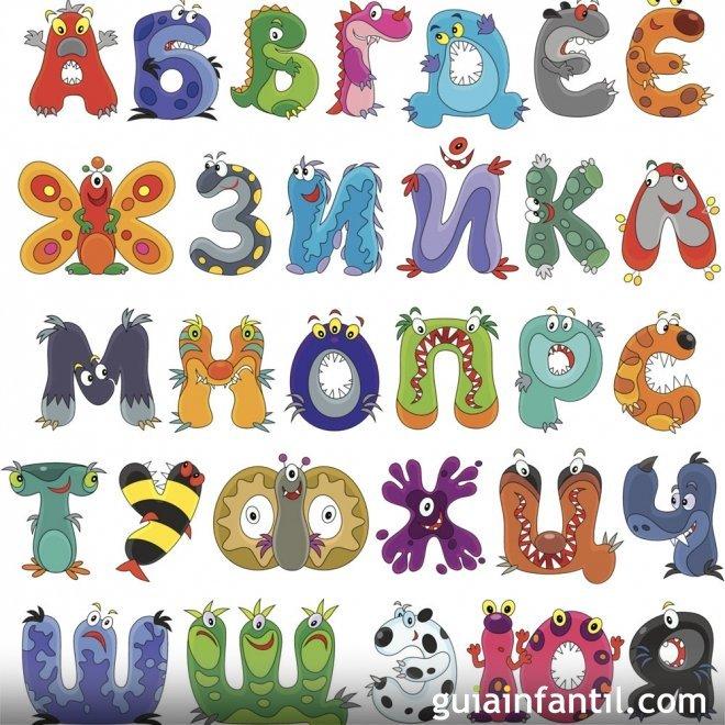 Dibujos para colorear con las letras del abecedario