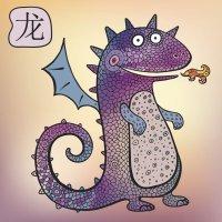 El horóscopo chino para los niños Dragón